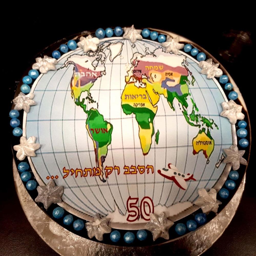 עוגת מוס טריקולד מסביב לעולם
